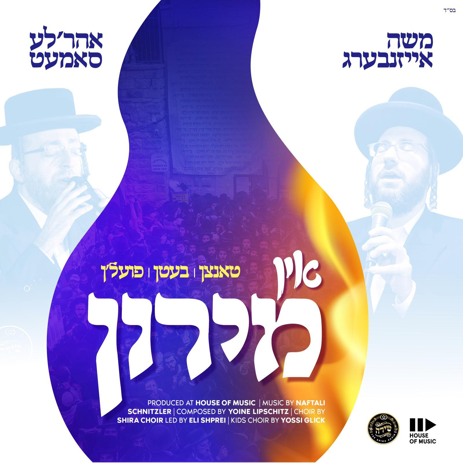 Moishe Eisenberg and Ahrele Samet - In Meron/אין מירון