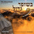 Rabbi Shmuel Brazil - Beshofar Godol (Single)