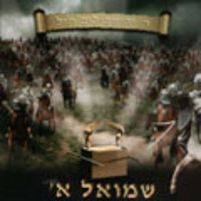 Rebbee Hill - Rebbe Hill - Shmuel Alef Yiddish