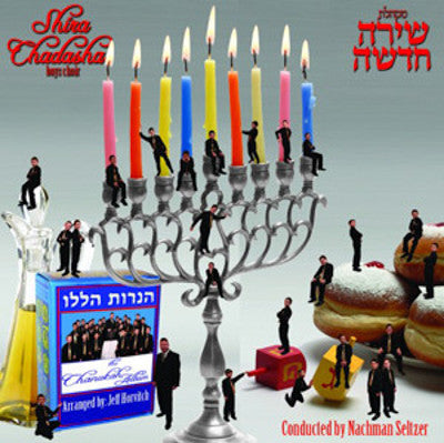 Shira Chadasha Boys Choir - The Chanukah Album
