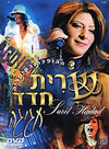 Sarit Hadad - Celebration