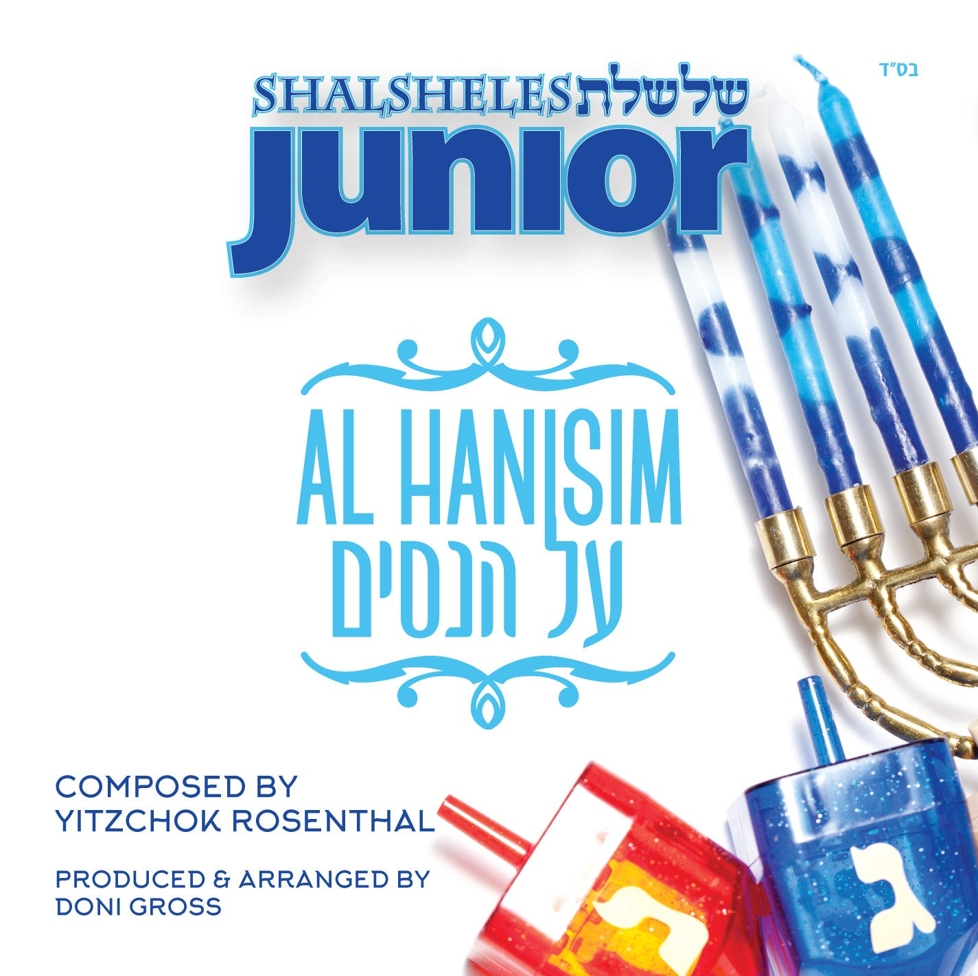 Shalsheles Junior - Al Hanisim (Single)