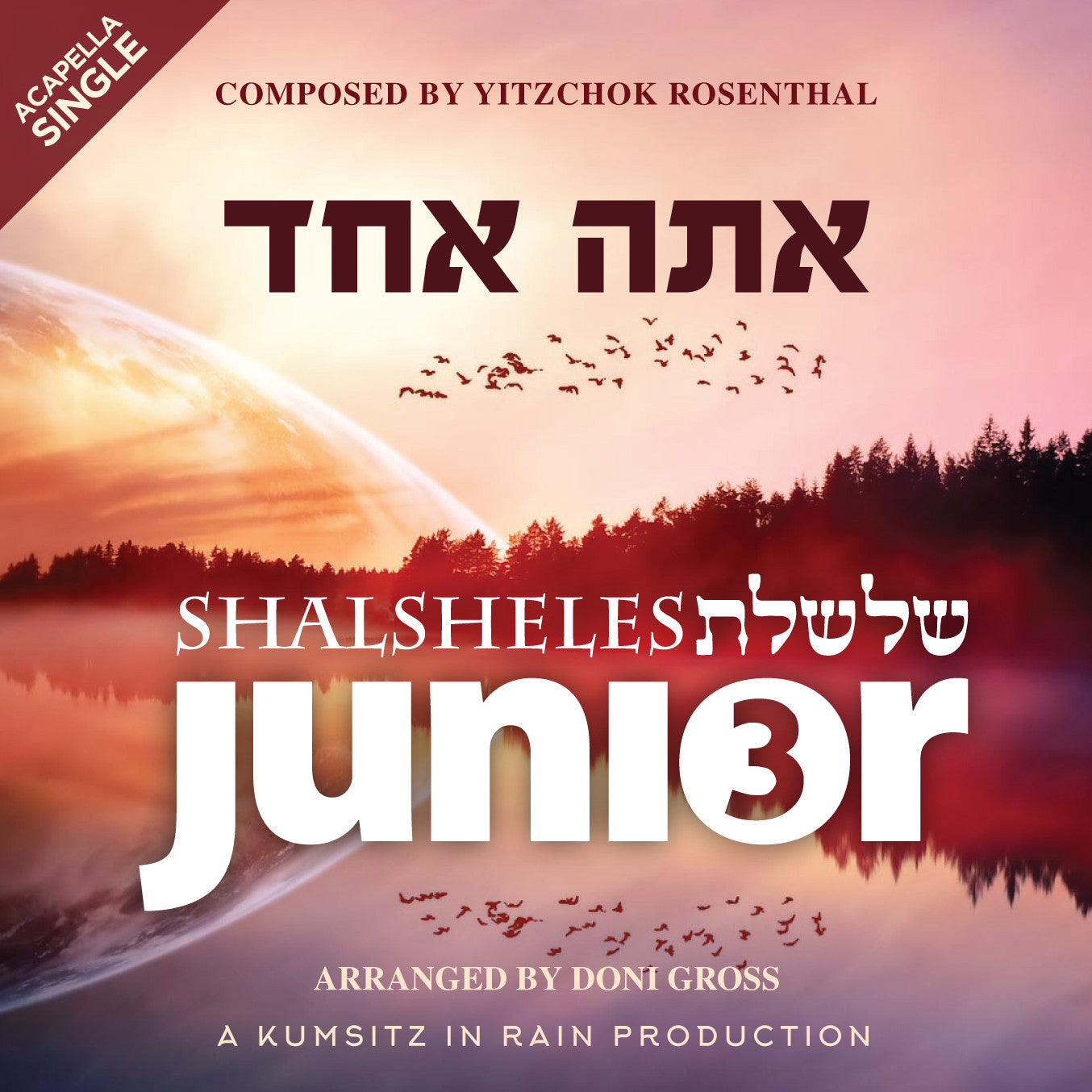 Shalsheles Junior - Ata Echod Acapella Single