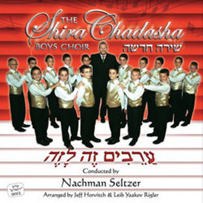 Shira Chadasha Boys Choir - Areivim