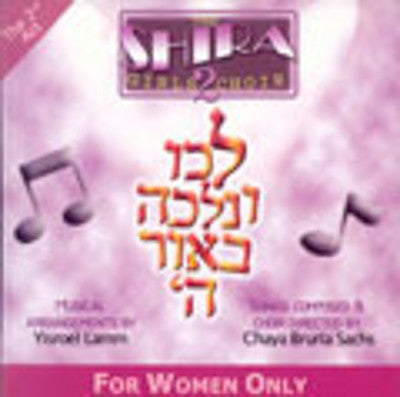 Shira Girls Choir - Shira Volume 2