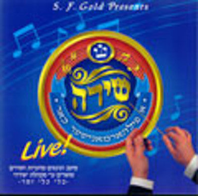 Shira Choir - Live Volume 1
