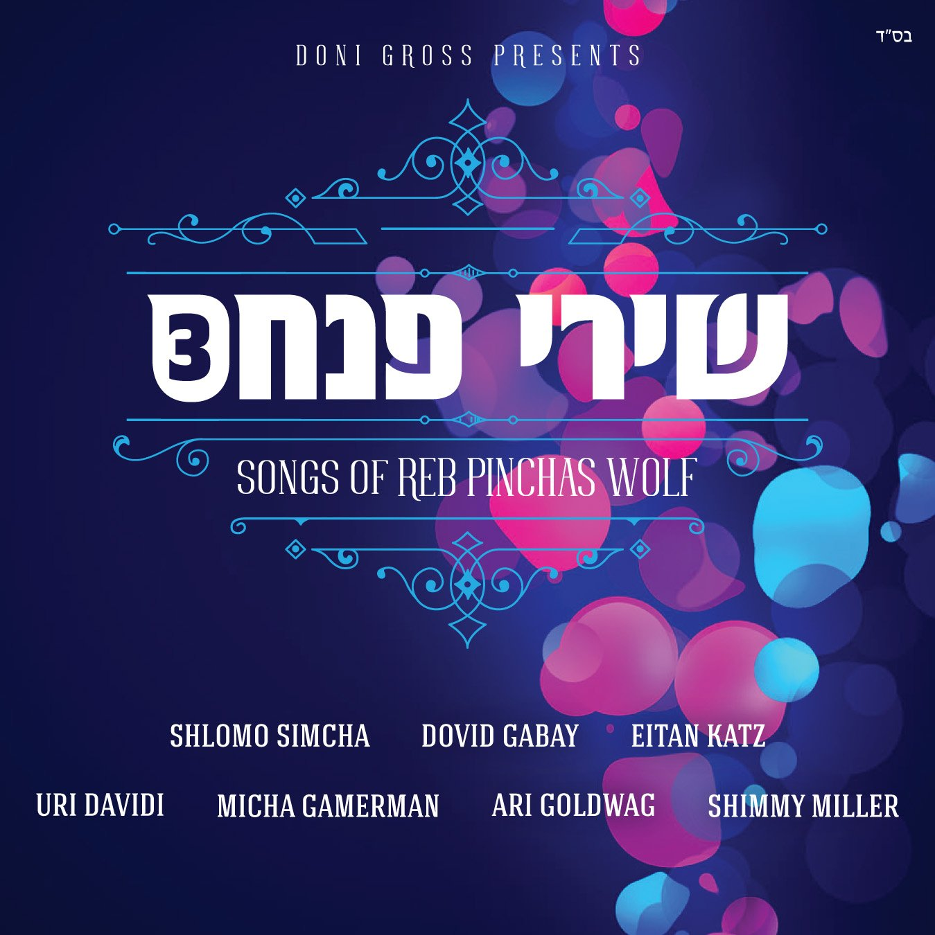 Shirei Pinchas Volume 3