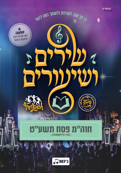 Shira Choir - Shirim Vshiurim
