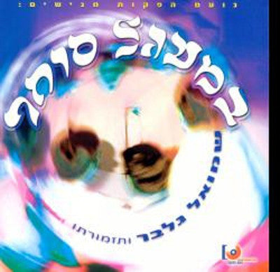 Shmuel Gelber Band - Dances