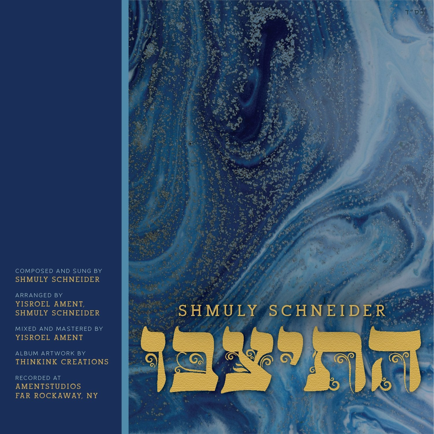 Shmuly Schneider- Hisyatzivu (Single)