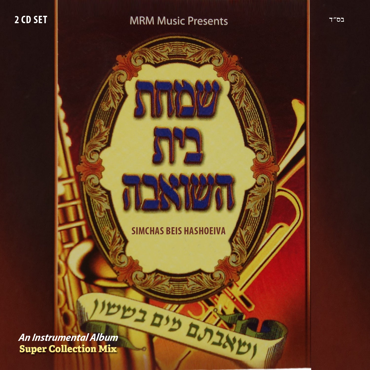 MRM - Simchas Beis Hashoieiva Super Collection Mix