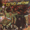 A. Weberman - Simchas Purim 2