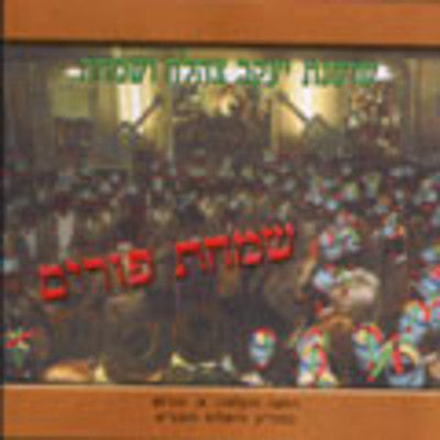 Various - Simchas Purim