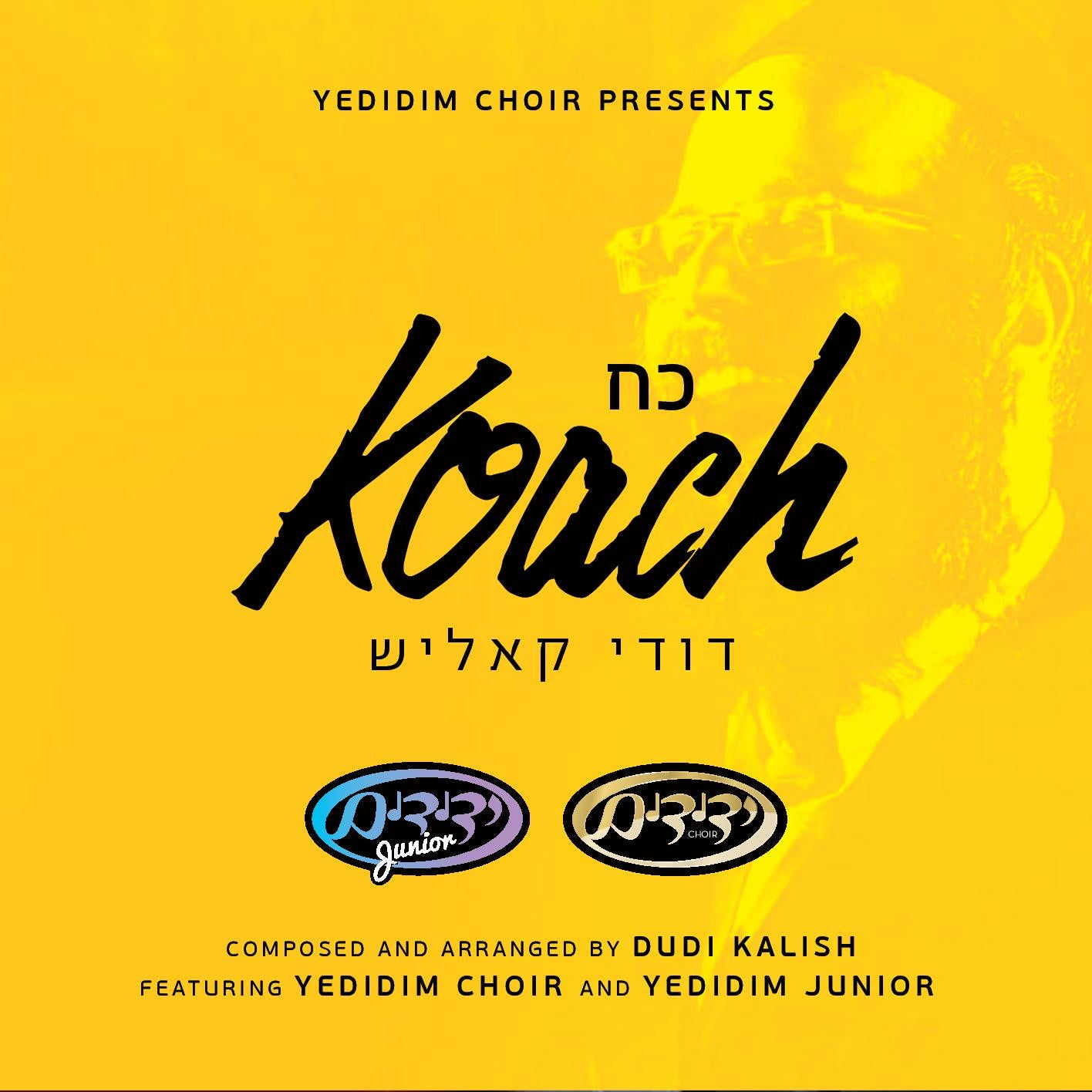Yedidim Choir - Koach
