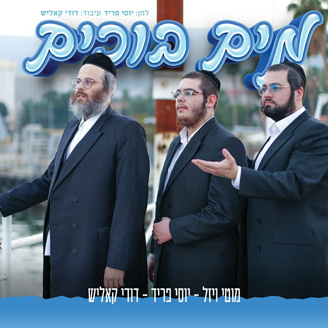 Mayim Bochim (single)