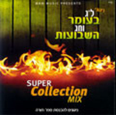 MRM - Super Collection Mix Lag Baomer Shavous