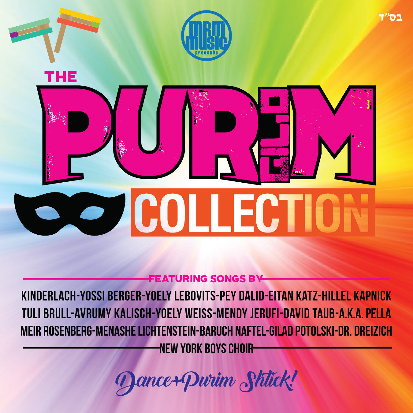 MRM - The Purim Collection