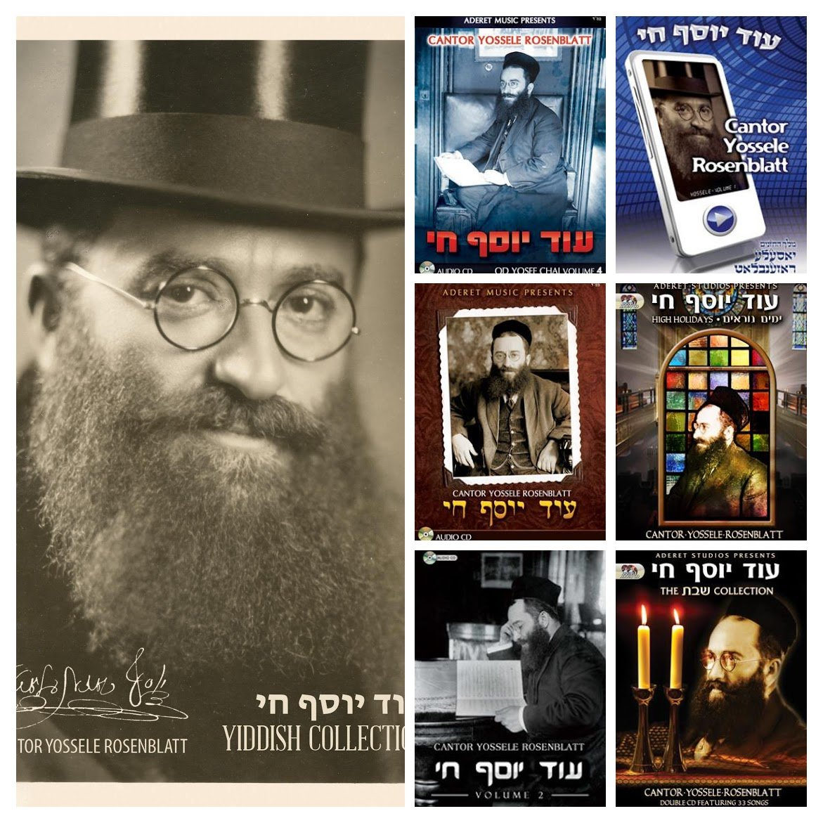 Od Yosef Chai - Volumes 1-7