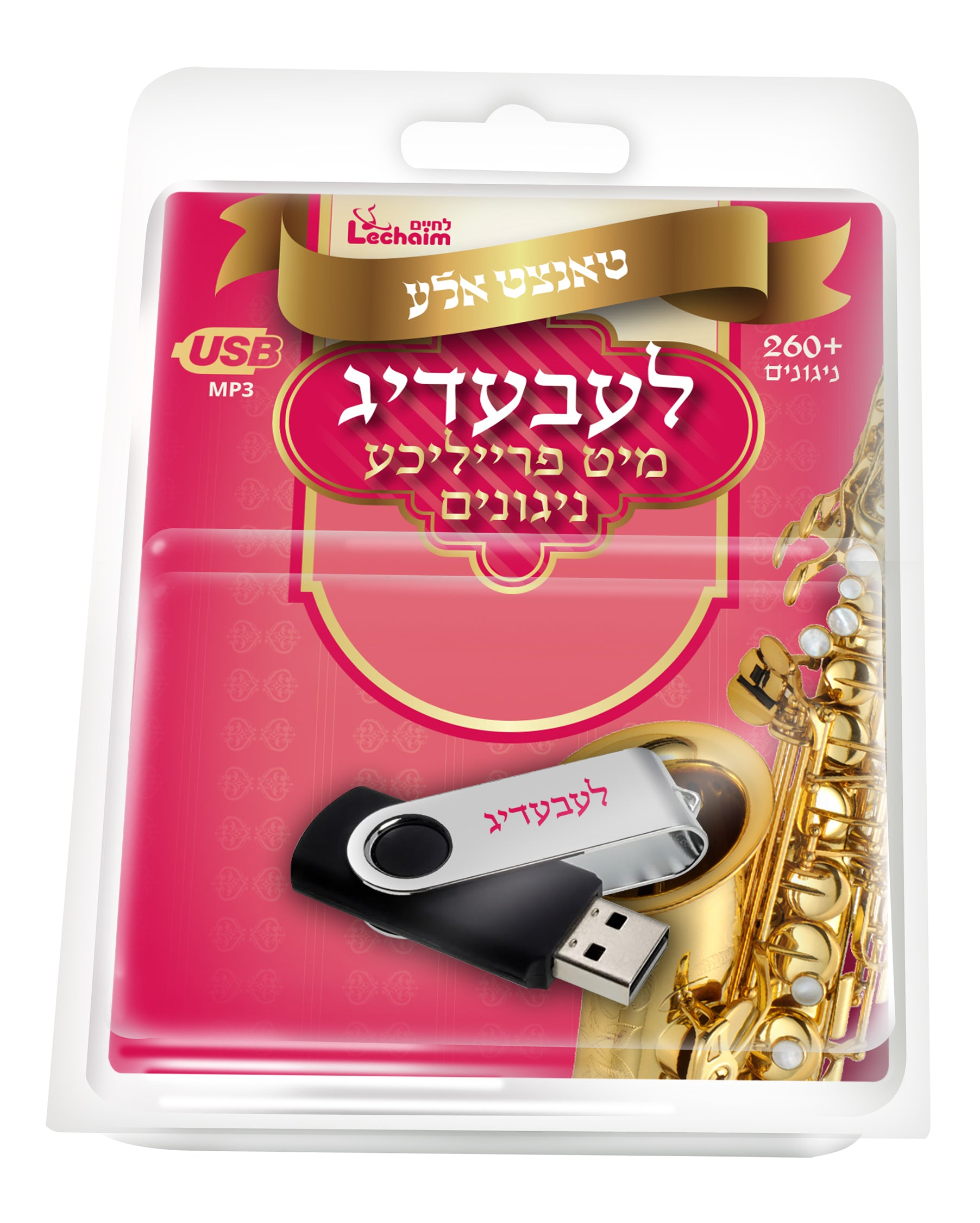 Lchaim - Leibedig Collection USB