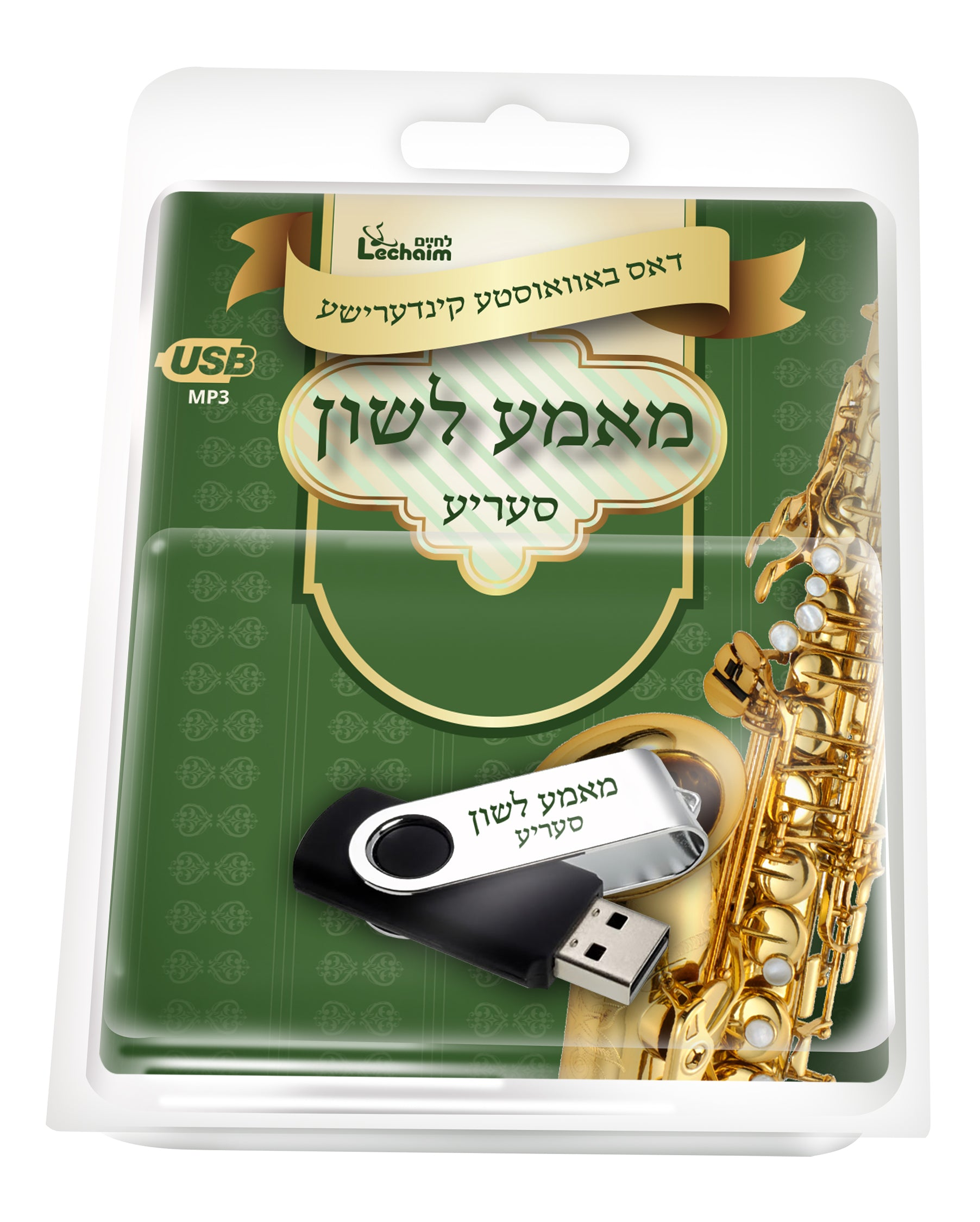 Lchaim - Mama Loshon Collection USB