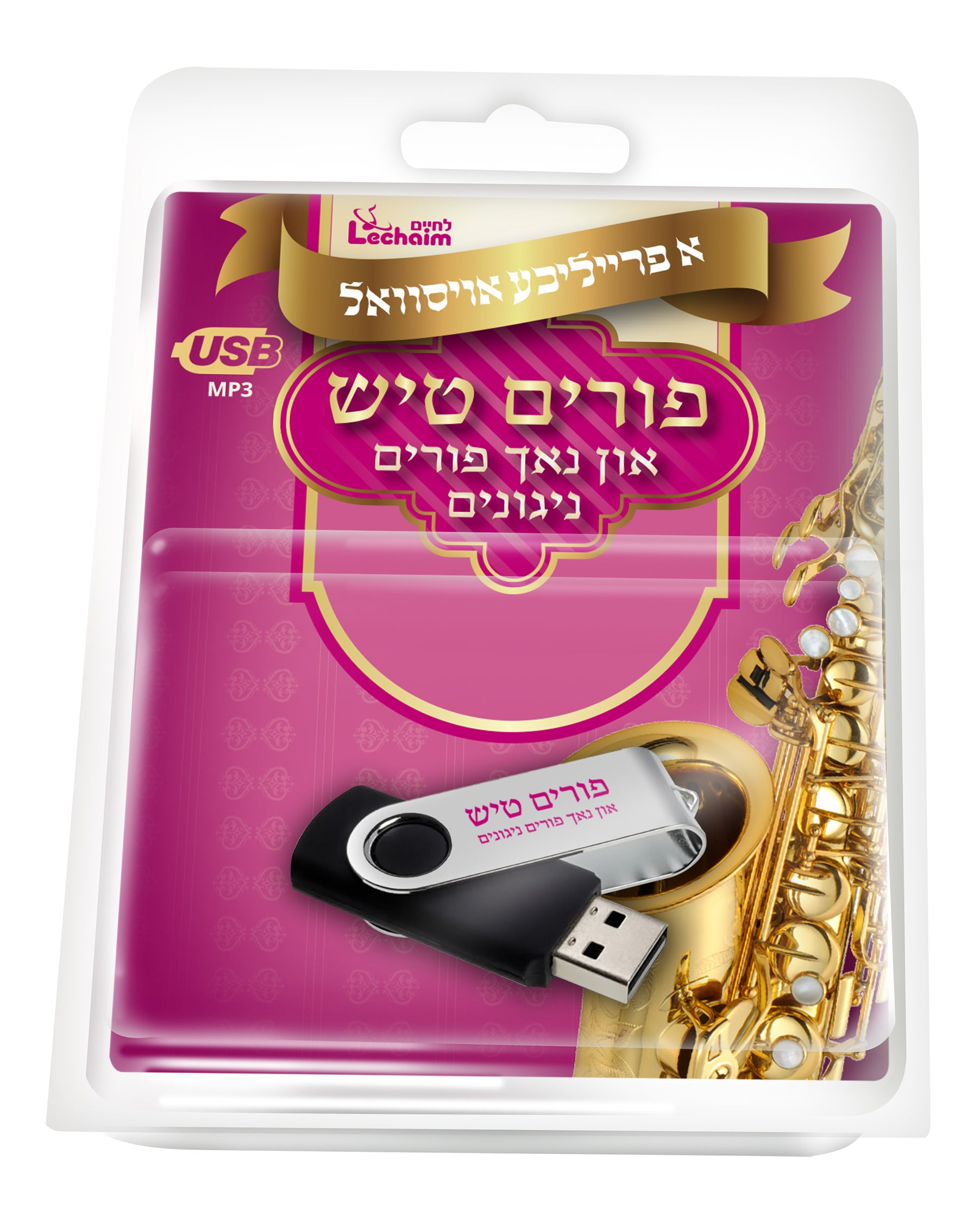 Lchaim - Purim Tish Collection USB
