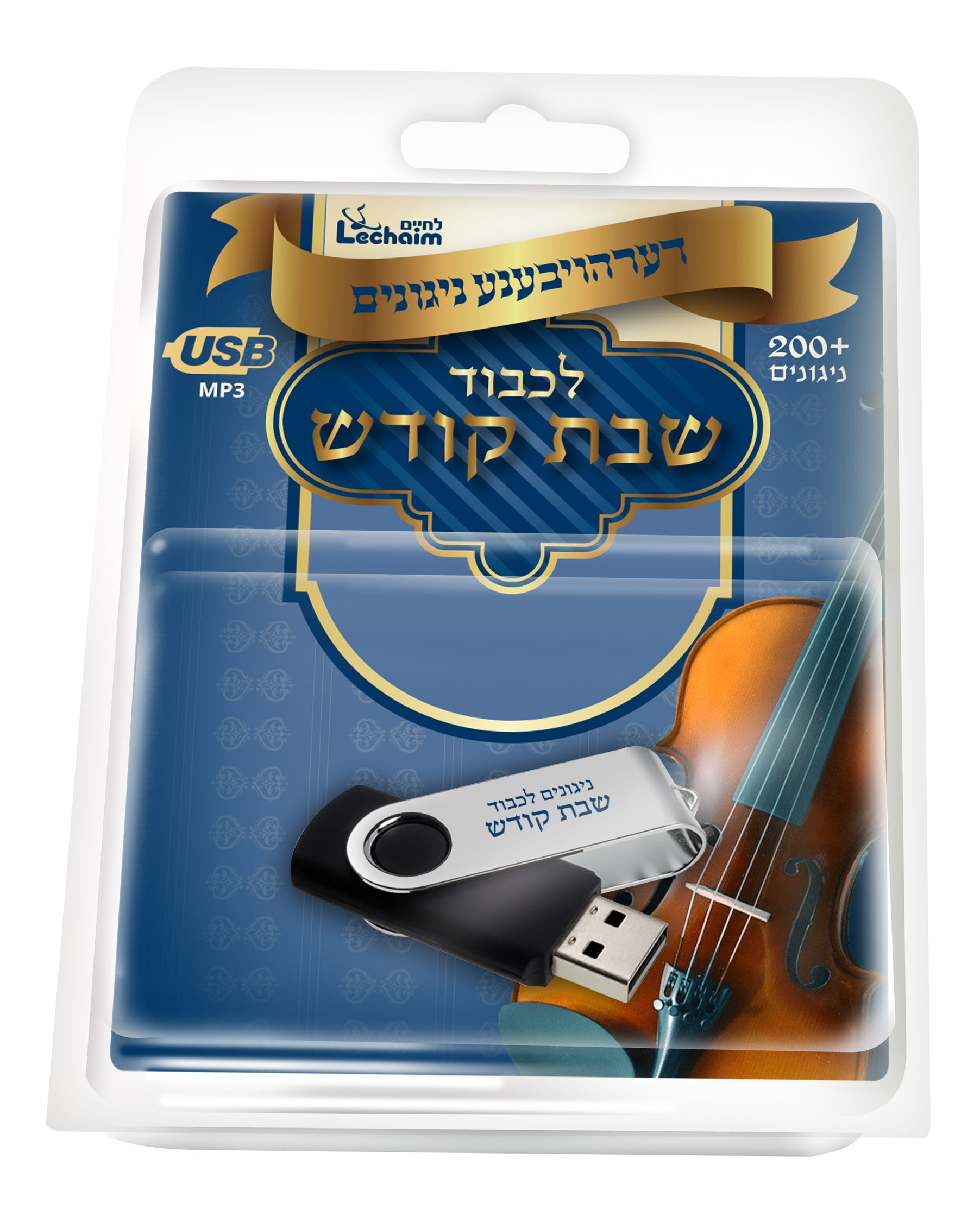Lchaim - Shabbos Collection USB