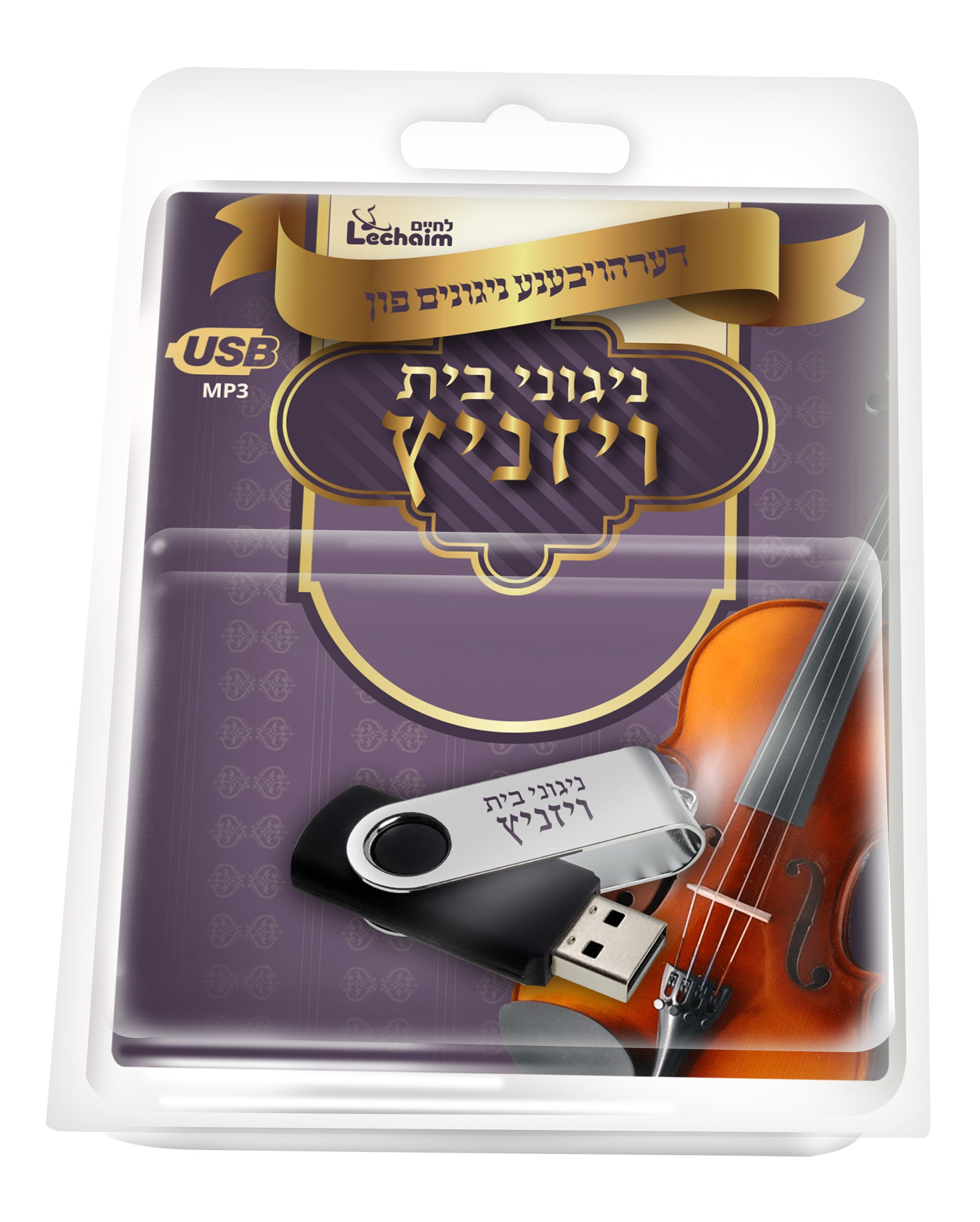 Lchaim - Viznitz Collection USB