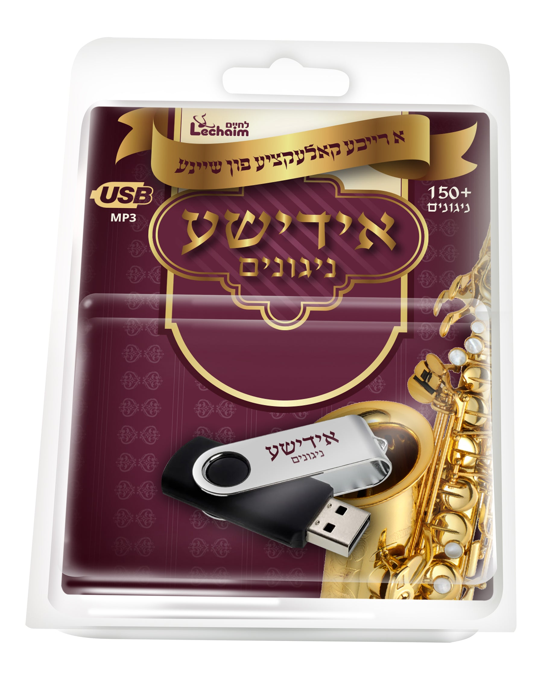 Lchaim - Yiddish Niggunim Collection USB