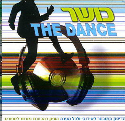 Various - The Kosher Dance Aerobics