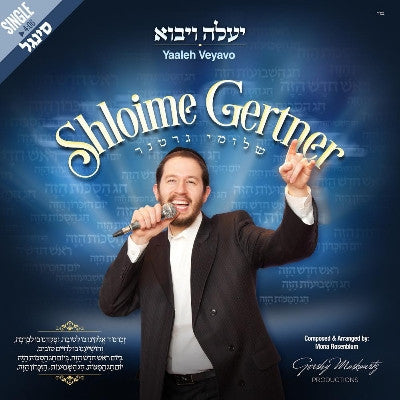 Shloime Gertner - Yaaleh Veyavo (single)