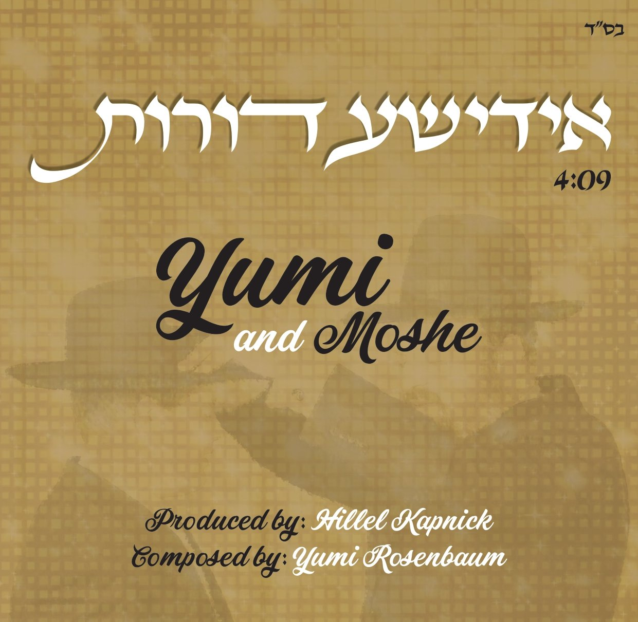 Moshe and Yumi Rosenbaum - Yiddishe Doiros (Single)
