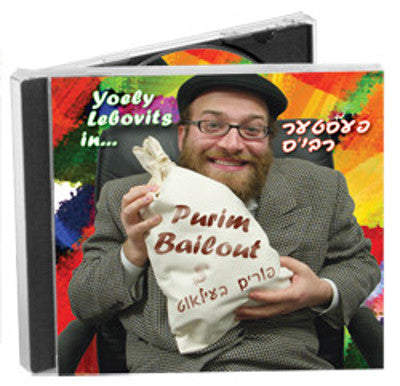 Yoely Lebovits - Pester Rebbe - Purim Bailout