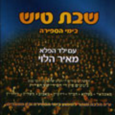 Chazak Productions - Shabbos Tish In Sefirah