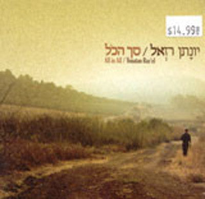 Yonatan Razel - All In All - Sach Hakol