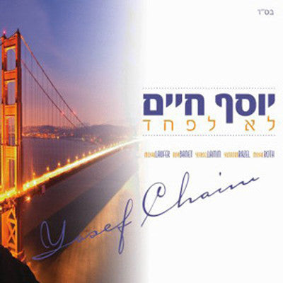Yosef Chaim - Lo Lefached