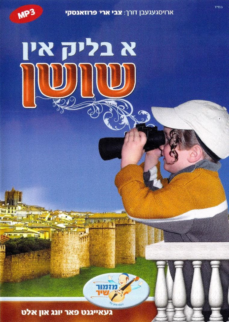 Yufeh Productions - A Blik in Shushan