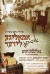 MRM Music - Amuliger Yiddish Lieder