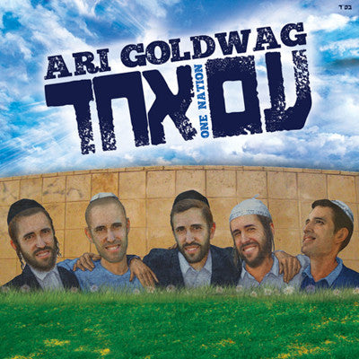 Ari Goldwag - Am Echad