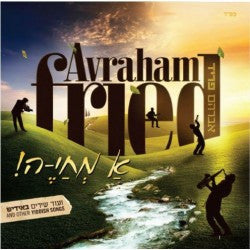 Avraham Fried - Ah Mechaya