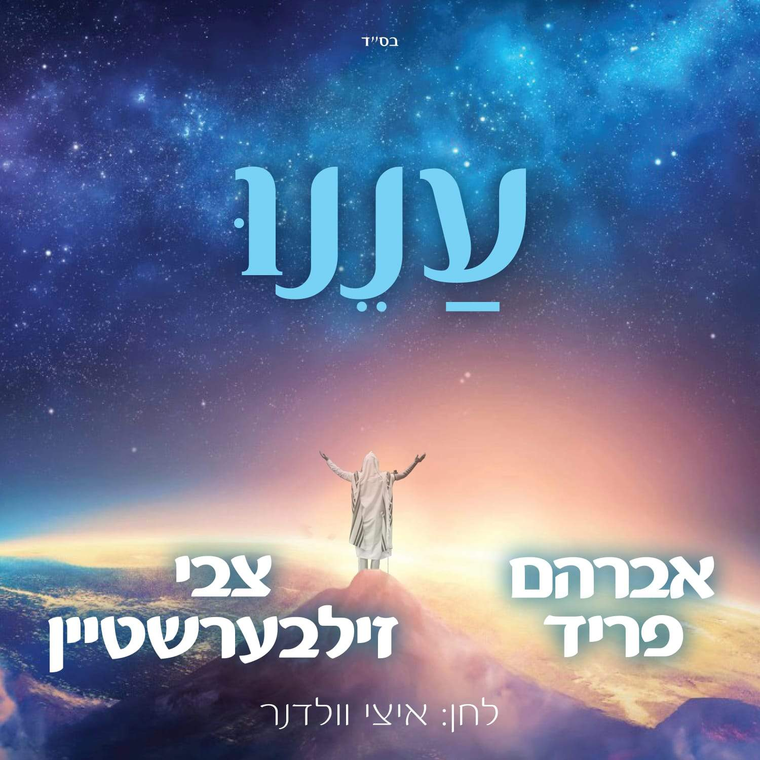 Tzvi Silberstein - Aneinu (Single)