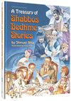 Shmuel Blitz - A Treasury of Shabbos Bedtime Stories
