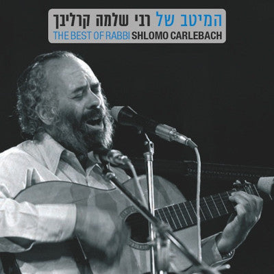 Shlomo Carlebach - The Best of Rabbi Shlomo Carlebach