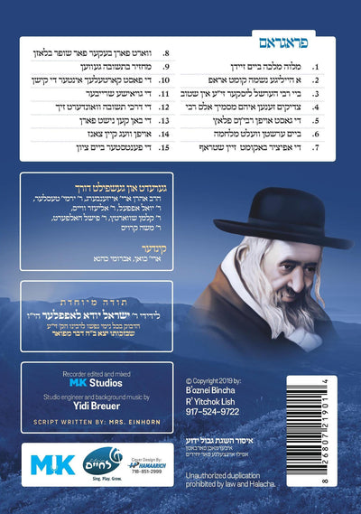 Beoznei Binchu - R' Yeshayala Kerestir (With Music)