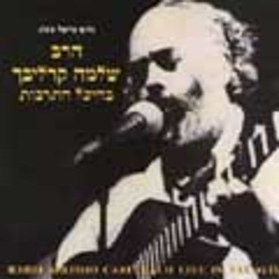 Shlomo Carlebach - Live in Tel Aviv