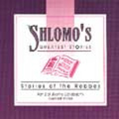 Shlomo Carlebach - Shlomos Greatest Stories - Volume 2