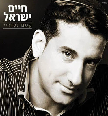 Chaim or Haim Israel - Kesem Neuri