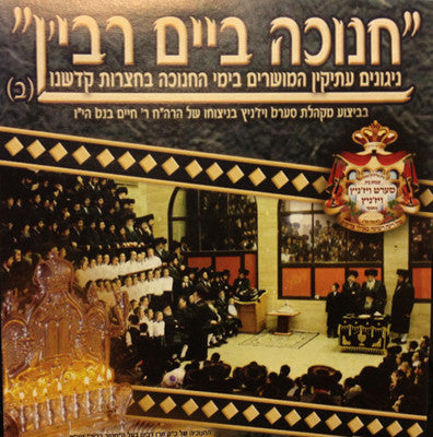 Viznitz - Chanukah by Rabbeim