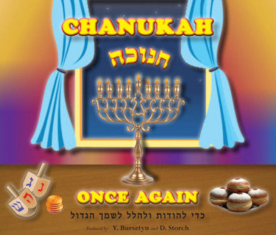 Y. Burzstyn - Chanukah Once Again