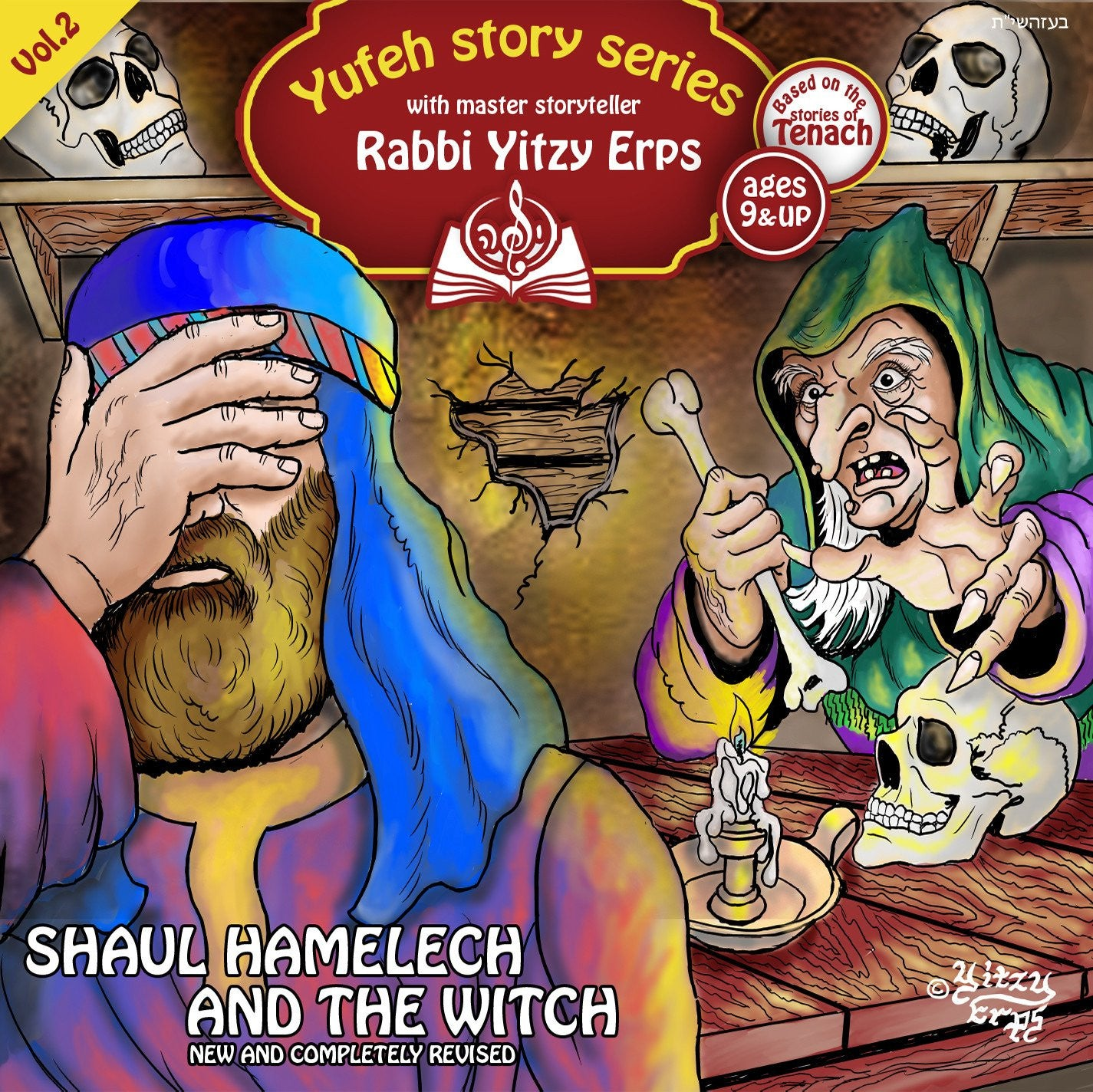Yitzy Erps - Shaul Hamelech and The Witch