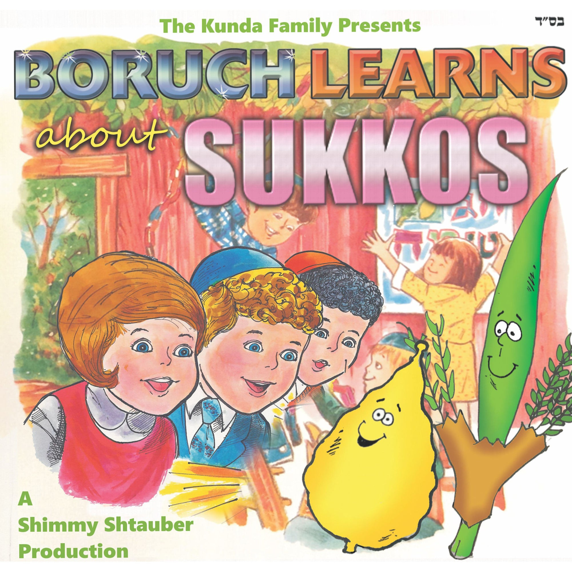 Kunda Family - Boruch Learns About Sukkos